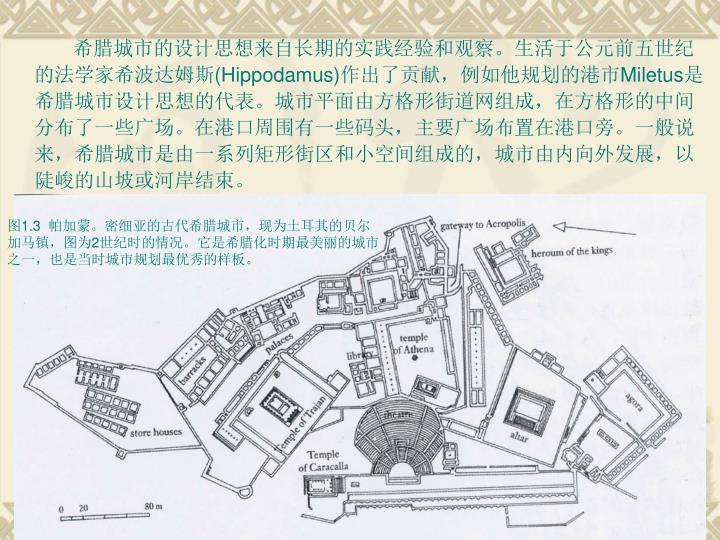希腊城市的设计思想来自长期的实践经验和观察。生活于公元前五世纪的法学家希波达姆斯