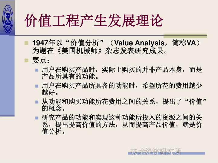 价值工程产生发展理论