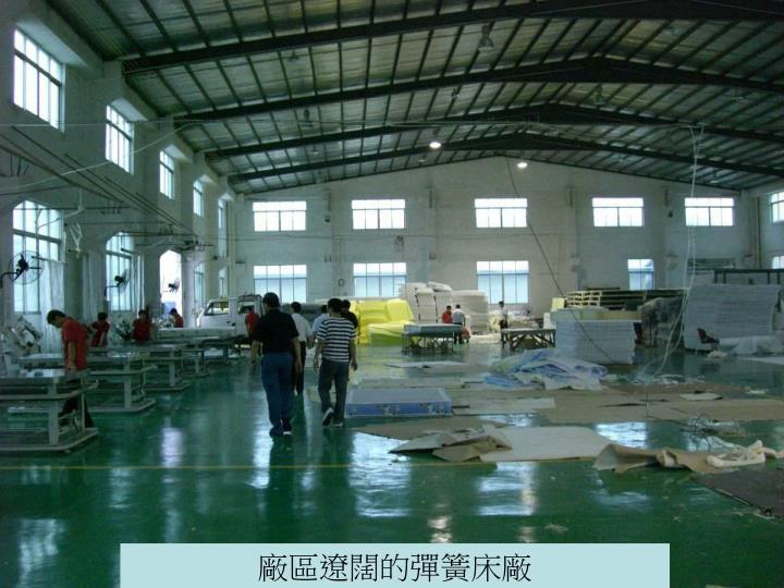 廠區遼闊的彈簧床廠