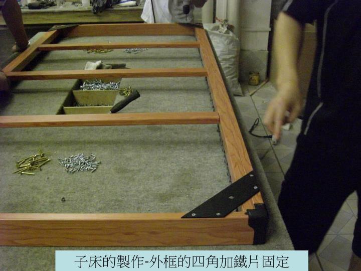 子床的製作