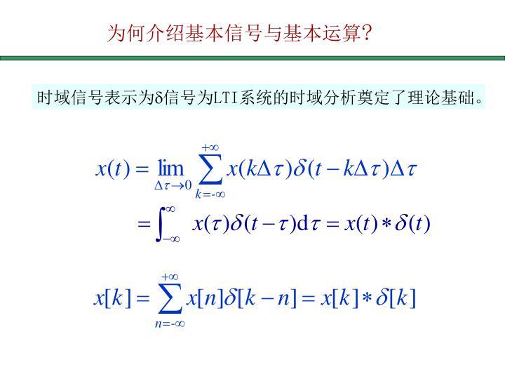 为何介绍基本信号与基本运算