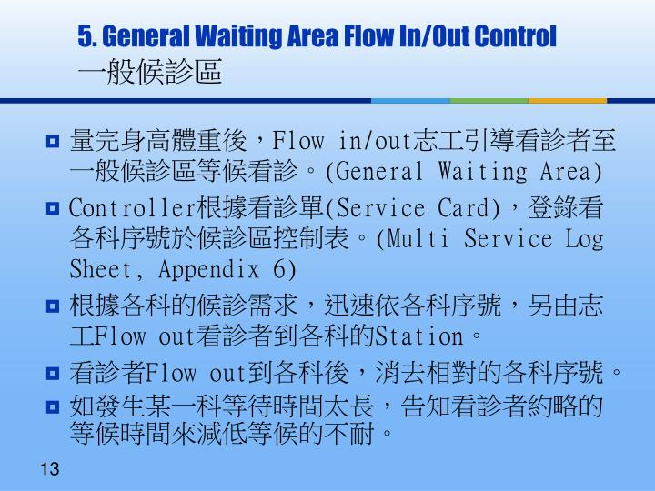 5. General Waiting Area Flow In/Out Control