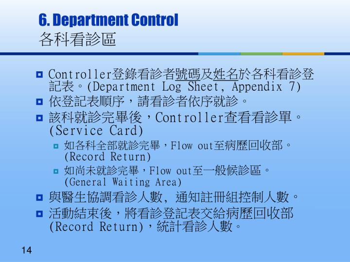 6. Department Control
