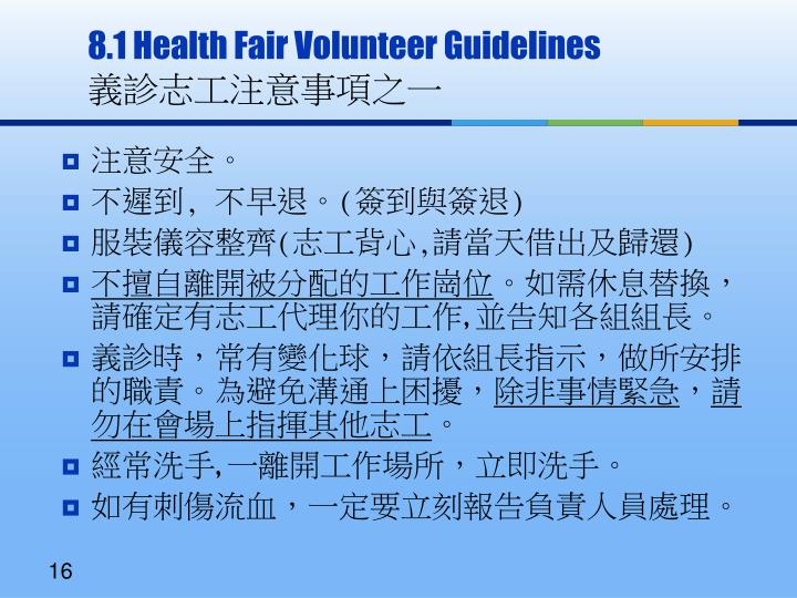 8.1 Health Fair Volunteer Guidelines