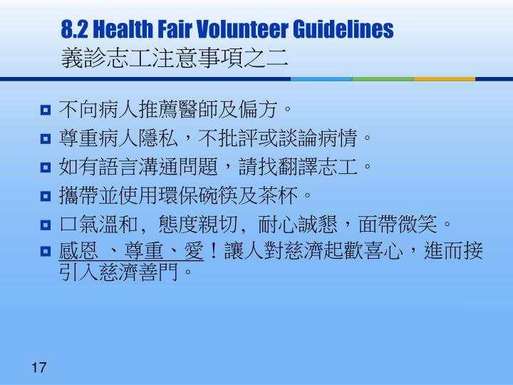 8.2 Health Fair Volunteer Guidelines