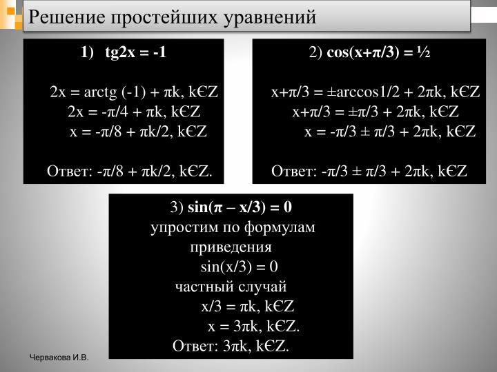 Решение простейших уравнений