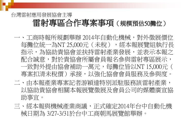 台灣雷射應用發展協會主導