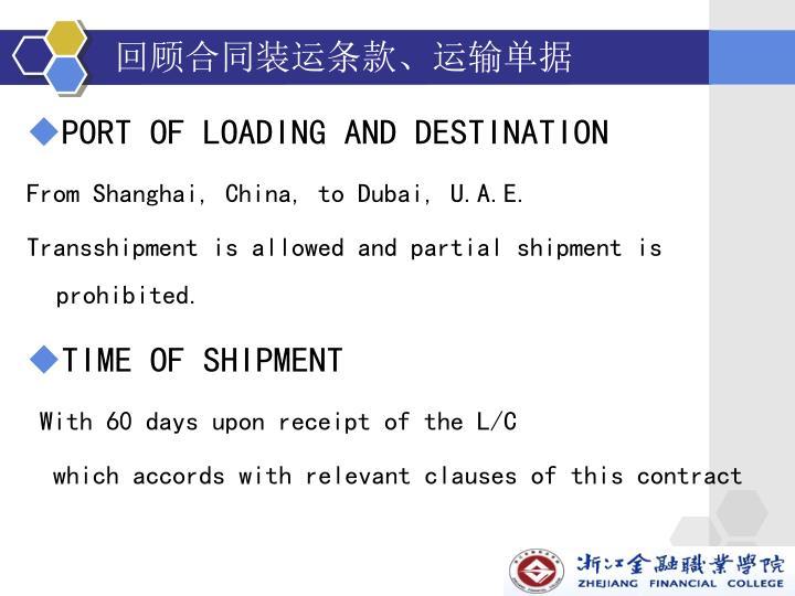 回顾合同装运条款、运输单据