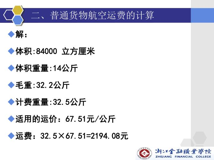二、普通货物航空运费的计算