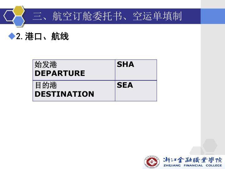 三、航空订舱委托书、空运单填制