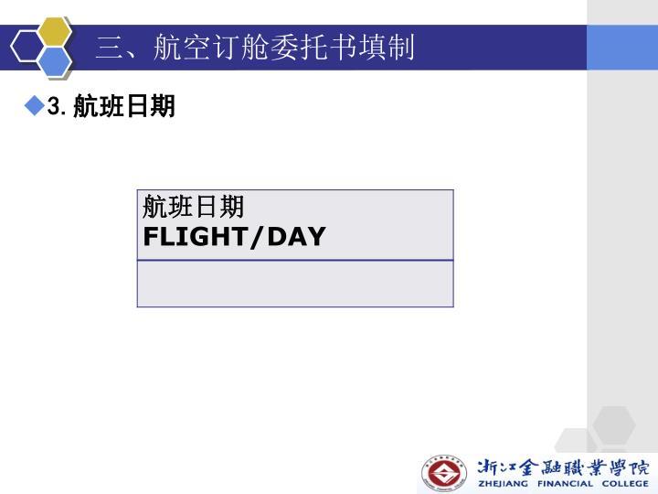 三、航空订舱委托书填制