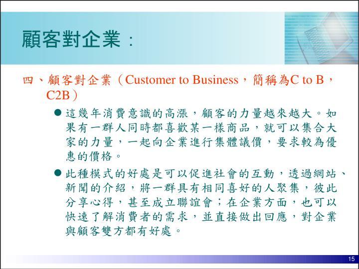 顧客對企業: