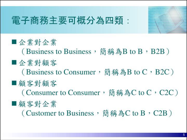 電子商務主要可概分為四類: