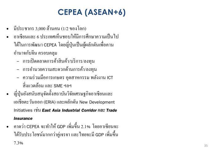 CEPEA (ASEAN+6)