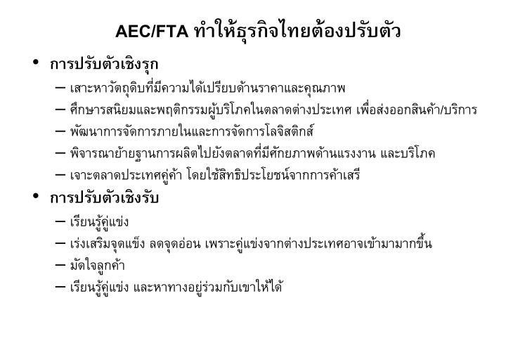 AEC/FTA