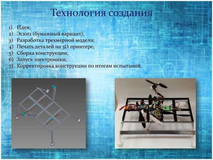 Технология создания
