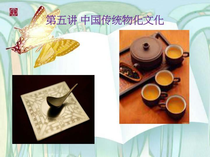 第五讲 中国传统物化文化