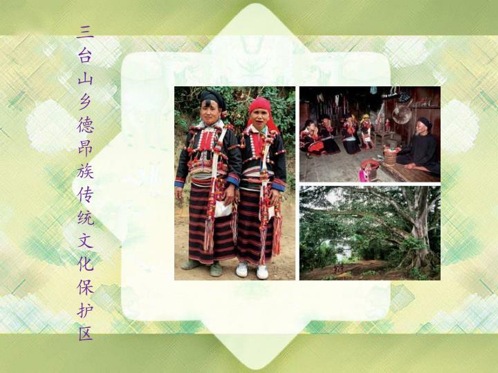 三台山乡德昂族传统文化保护区