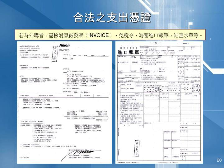 合法之支出憑證