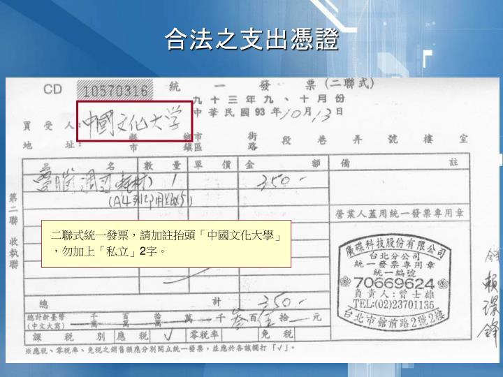 二聯式統一發票,請加註抬頭「中國文化大學」