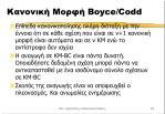 boyce codd6