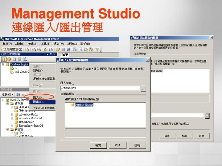 Management Studio