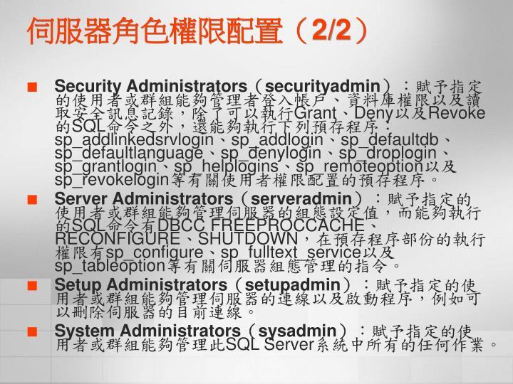 伺服器角色權限配置(
