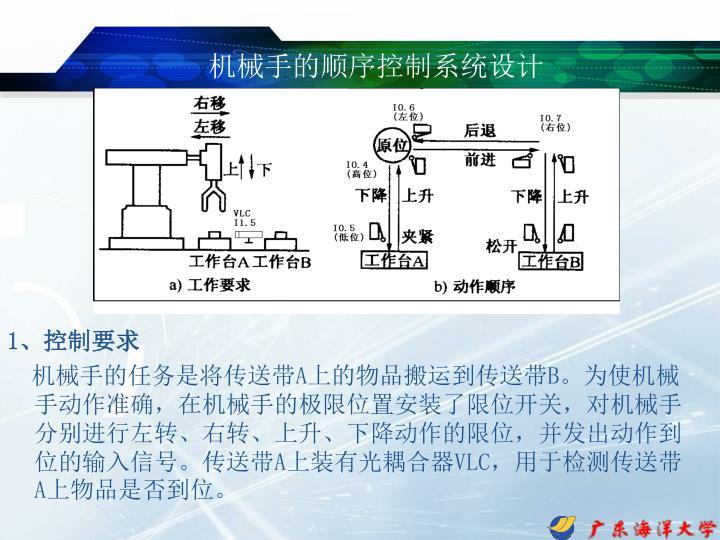 机械手的顺序控制系统设计