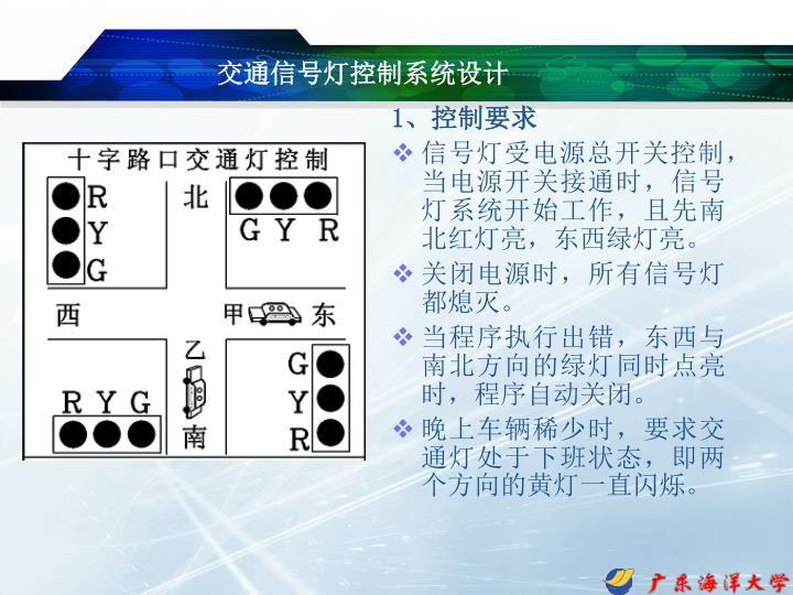 交通信号灯控制系统设计