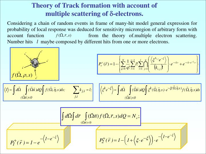 Theory of Track formation with account of multiple scattering of