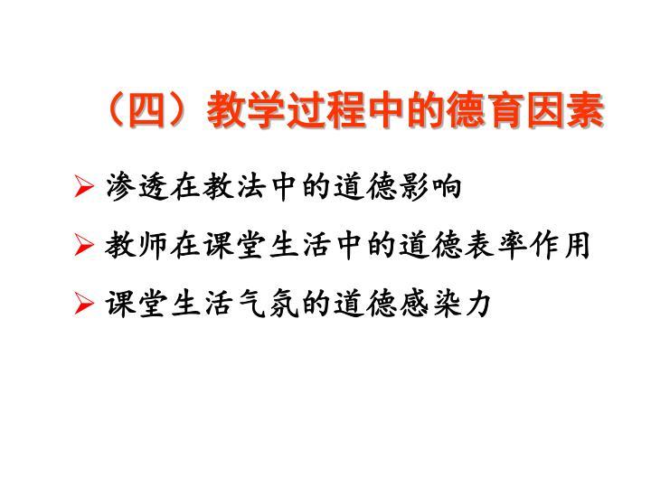 (四)教学过程中的德育因素