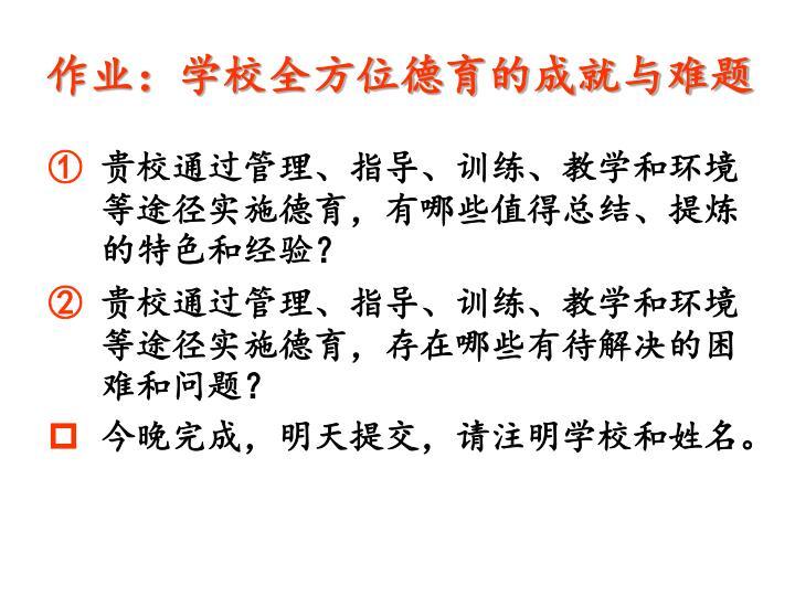 作业:学校全方位德育的成就与难题