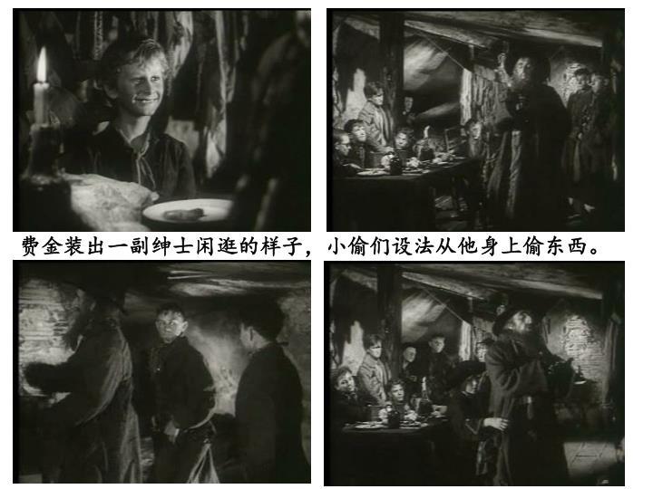 费金装出一副绅士闲逛的样子,小偷们设法从他身上偷东西。