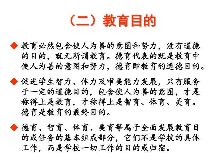 (二)教育目的