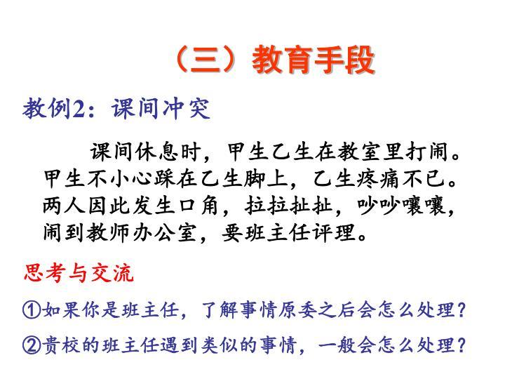 (三)教育手段