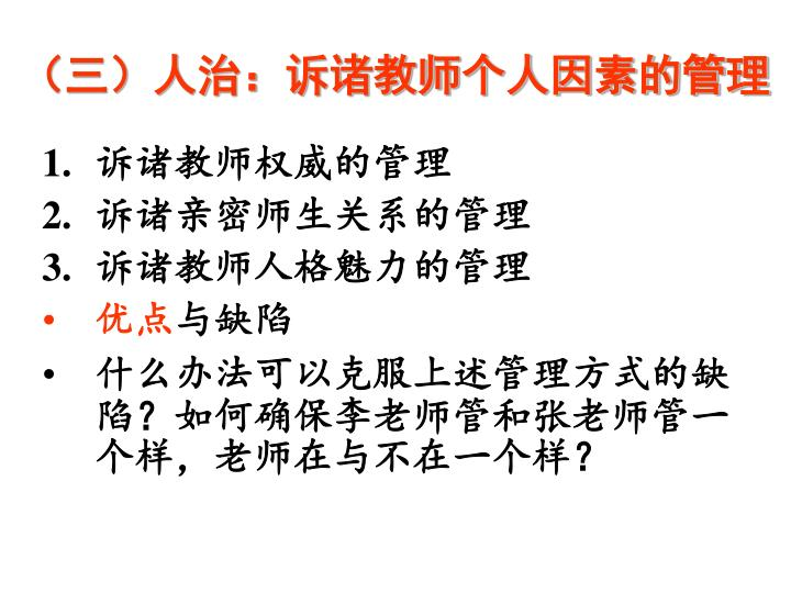 (三)人治:诉诸教师个人因素的管理