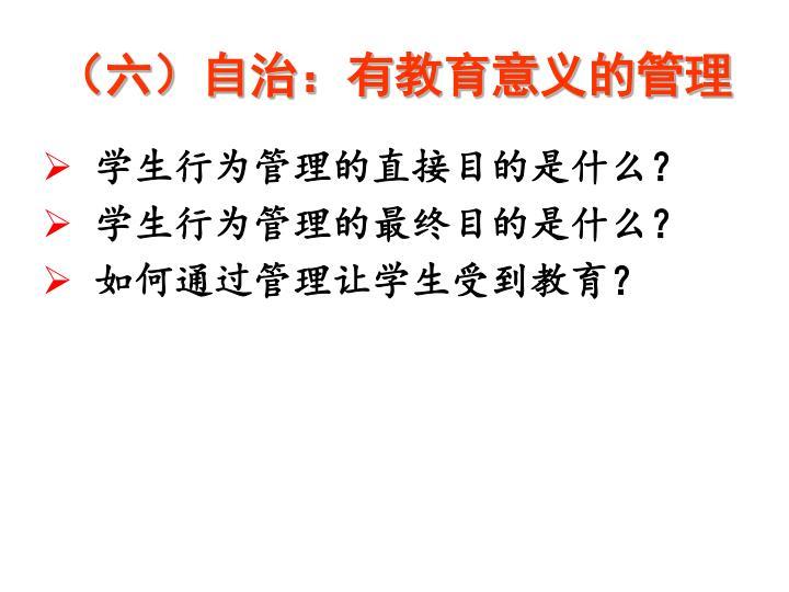 (六)自治:有教育意义的管理