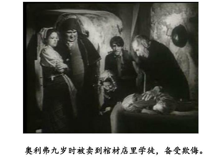 奥利弗九岁时被卖到棺材店里学徒,备受欺侮。