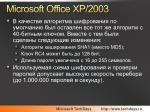 microsoft office xp 2003