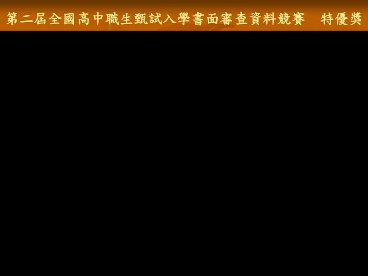 第二屆全國高中職生甄試入學書面審查資料競賽   特優獎