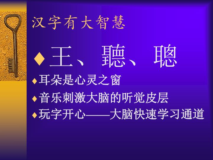 汉字有大智慧