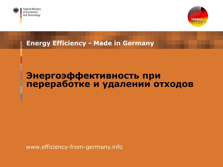 Энергоэффективность при