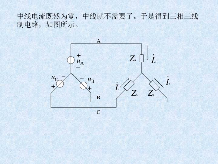 中线电流既然为零,中线就不需要了。于是得到三相三线制电路,如图所示。