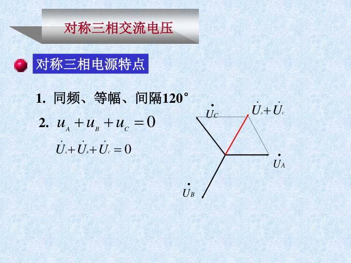对称三相交流电压