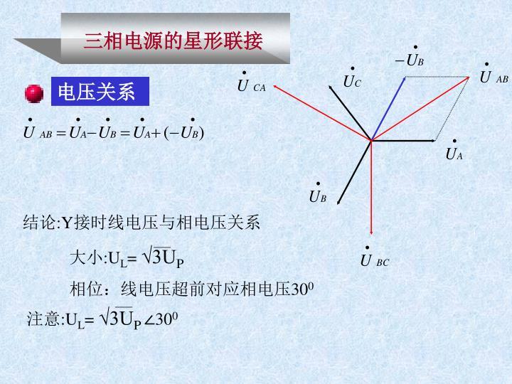 三相电源的星形联接