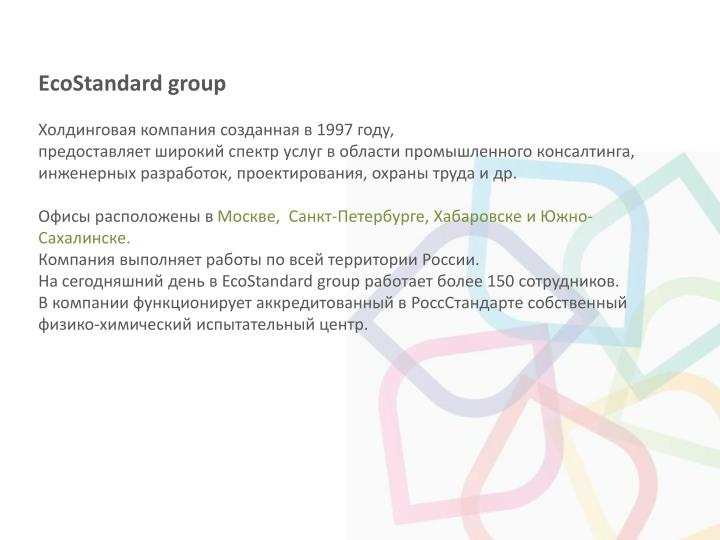 EcoStandard