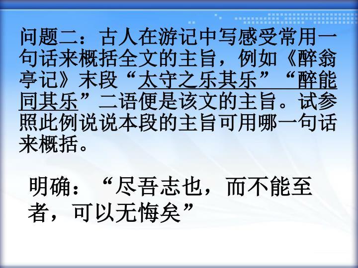 问题二:古人在游记中写感受常用一句话来概括全文的主旨,例如