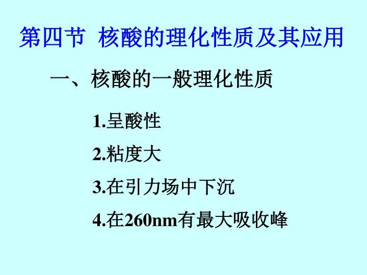 第四节  核酸的理化性质及其应用