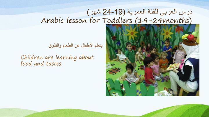 درس العربي للفئة العمرية (19-24 شهر)