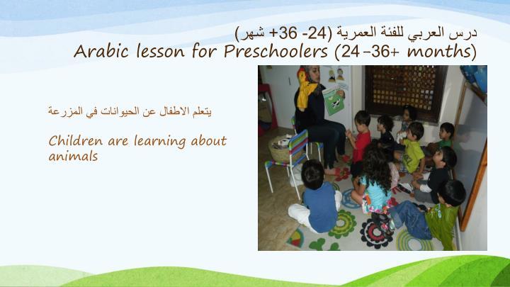 درس العربي للفئة العمرية (24- 36+ شهر)